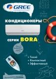 Кондиционер Gree Bora GWH09
